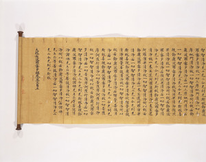 大般若経 巻第二百五(興福寺永恩具経)_2