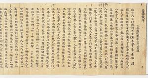 Shittanzō, Vol.1