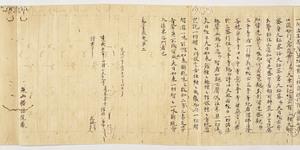 Shittanzō, Vol.2_1