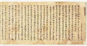Shittanzō, Vol.7