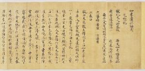 Yuiseki Kōshiki