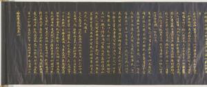 Hoke-kyō (Saddharma-puṇḍarīka sūtra), Vol.6_1