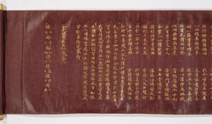 Konkōmyōsaishōō-kyō (Suvarṇaprabhāsottama-rāja-sūtra), Vol.2 (Kokubunji-kyō)_1