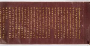 Konkōmyōsaishōō-kyō (Suvarṇaprabhāsottama-rāja-sūtra), Vol.4 (Kokubunji-kyō)