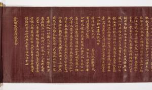 Konkōmyōsaishōō-kyō (Suvarṇaprabhāsottama-rāja-sūtra), Vol.4 (Kokubunji-kyō)_1