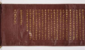 Konkōmyōsaishōō-kyō (Suvarṇaprabhāsottama-rāja-sūtra), Vol.5 (Kokubunji-kyō)_1
