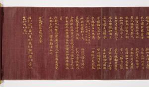 Konkōmyōsaishōō-kyō (Suvarṇaprabhāsottama-rāja-sūtra), Vol.7 (Kokubunji-kyō)_1