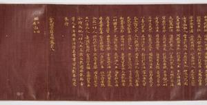 Konkōmyōsaishōō-kyō (Suvarṇaprabhāsottama-rāja-sūtra), Vol.8 (Kokubunji-kyō)_1