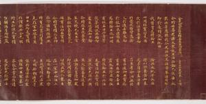 金光明最勝王経 巻第九(国分寺経)