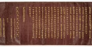 Konkōmyōsaishōō-kyō (Suvarṇaprabhāsottama-rāja-sūtra), Vol.10 (Kokubunji-kyō)_1