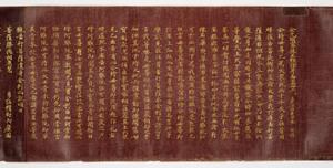 Konkōmyōsaishōō-kyō (Suvarṇaprabhāsottama-rāja-sūtra), Vol.10 (Kokubunji-kyō)