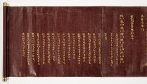 Konkōmyōsaishōō-kyō (Suvarṇaprabhāsottama-rāja-sūtra), Vol.10 (Kokubunji-kyō)_2