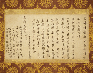 Letter by the priest Saichō