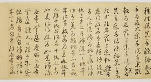 空海筆 金剛般若経開題残巻(三十八行)_3