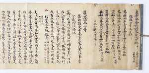 The Twenty-five Articles of Priest Kūkai's Last Will