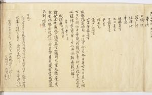 覚禅鈔(降三世明王法)_1