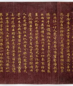 Konkōmyōsaishōō-kyō (Suvarṇaprabhāsottama-rāja-sūtra), Vol.6 (Kokubunji-kyō)_20