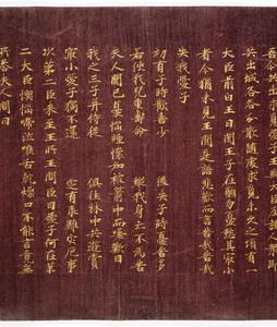 Konkōmyōsaishōō-kyō (Suvarṇaprabhāsottama-rāja-sūtra), Vol.10 (Kokubunji-kyō)_16