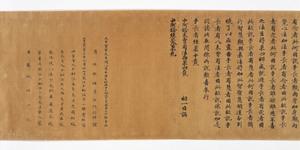 中阿含経 巻第九(善光朱印経)_1