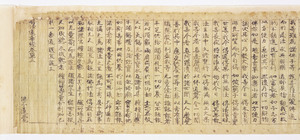 Lotus Sutra (Excavated from sutra mound at Kokawa, Wakayama)_0