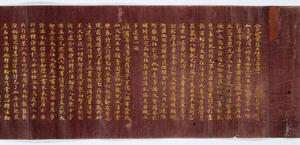 Konkōmyōsaishōō-kyō (Suvarṇaprabhāsottama-rāja-sūtra), Vol.1 (Kokubunji-kyō)