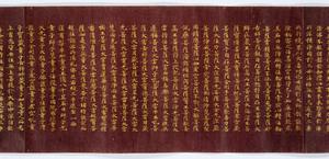 Konkōmyōsaishōō-kyō (Suvarṇaprabhāsottama-rāja-sūtra), Vol.1 (Kokubunji-kyō)_1