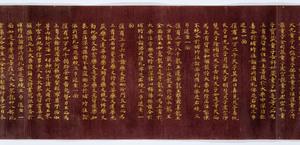 Konkōmyōsaishōō-kyō (Suvarṇaprabhāsottama-rāja-sūtra), Vol.1 (Kokubunji-kyō)_2