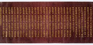 Konkōmyōsaishōō-kyō (Suvarṇaprabhāsottama-rāja-sūtra), Vol.1 (Kokubunji-kyō)_3