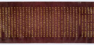Konkōmyōsaishōō-kyō (Suvarṇaprabhāsottama-rāja-sūtra), Vol.1 (Kokubunji-kyō)_4