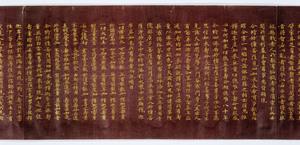 Konkōmyōsaishōō-kyō (Suvarṇaprabhāsottama-rāja-sūtra), Vol.1 (Kokubunji-kyō)_5