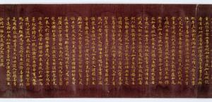 Konkōmyōsaishōō-kyō (Suvarṇaprabhāsottama-rāja-sūtra), Vol.1 (Kokubunji-kyō)_6