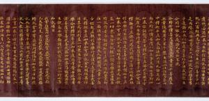 Konkōmyōsaishōō-kyō (Suvarṇaprabhāsottama-rāja-sūtra), Vol.1 (Kokubunji-kyō)_7