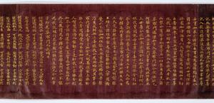 Konkōmyōsaishōō-kyō (Suvarṇaprabhāsottama-rāja-sūtra), Vol.1 (Kokubunji-kyō)_8
