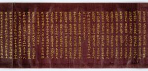 Konkōmyōsaishōō-kyō (Suvarṇaprabhāsottama-rāja-sūtra), Vol.1 (Kokubunji-kyō)_9
