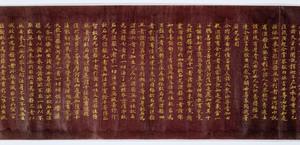 Konkōmyōsaishōō-kyō (Suvarṇaprabhāsottama-rāja-sūtra), Vol.1 (Kokubunji-kyō)_10