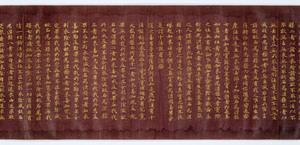 Konkōmyōsaishōō-kyō (Suvarṇaprabhāsottama-rāja-sūtra), Vol.1 (Kokubunji-kyō)_11
