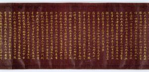 Konkōmyōsaishōō-kyō (Suvarṇaprabhāsottama-rāja-sūtra), Vol.1 (Kokubunji-kyō)_12