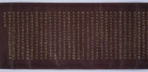 Konkōmyōsaishōō-kyō (Suvarṇaprabhāsottama-rāja-sūtra), Vol.1 (Kokubunji-kyō)_13