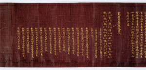 Konkōmyōsaishōō-kyō (Suvarṇaprabhāsottama-rāja-sūtra), Vol.1 (Kokubunji-kyō)_14