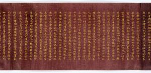 Konkōmyōsaishōō-kyō (Suvarṇaprabhāsottama-rāja-sūtra), Vol.3 (Kokubunji-kyō)_1