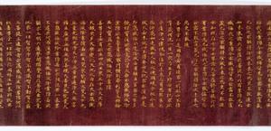 Konkōmyōsaishōō-kyō (Suvarṇaprabhāsottama-rāja-sūtra), Vol.3 (Kokubunji-kyō)_2