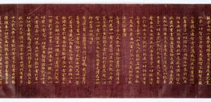 Konkōmyōsaishōō-kyō (Suvarṇaprabhāsottama-rāja-sūtra), Vol.3 (Kokubunji-kyō)_3