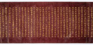Konkōmyōsaishōō-kyō (Suvarṇaprabhāsottama-rāja-sūtra), Vol.3 (Kokubunji-kyō)_4