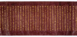 Konkōmyōsaishōō-kyō (Suvarṇaprabhāsottama-rāja-sūtra), Vol.3 (Kokubunji-kyō)_5