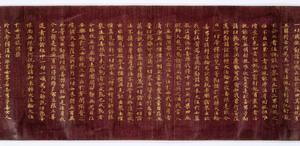 Konkōmyōsaishōō-kyō (Suvarṇaprabhāsottama-rāja-sūtra), Vol.3 (Kokubunji-kyō)_6