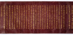 Konkōmyōsaishōō-kyō (Suvarṇaprabhāsottama-rāja-sūtra), Vol.3 (Kokubunji-kyō)_7