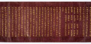 Konkōmyōsaishōō-kyō (Suvarṇaprabhāsottama-rāja-sūtra), Vol.3 (Kokubunji-kyō)_8
