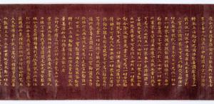 Konkōmyōsaishōō-kyō (Suvarṇaprabhāsottama-rāja-sūtra), Vol.3 (Kokubunji-kyō)_9