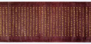 Konkōmyōsaishōō-kyō (Suvarṇaprabhāsottama-rāja-sūtra), Vol.3 (Kokubunji-kyō)_10