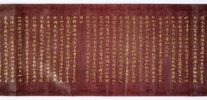 Konkōmyōsaishōō-kyō (Suvarṇaprabhāsottama-rāja-sūtra), Vol.3 (Kokubunji-kyō)_11